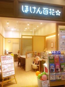 ほけん百花「阪急西宮ガーデンズ店」