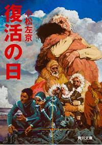 SFの巨人・小松左京