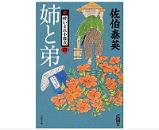 honto総合ストアランキング1位 姉と弟(佐伯 泰英/文藝春秋)