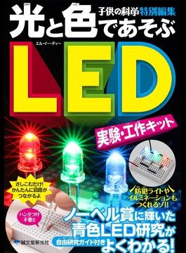 青色LED研究がよくわかる