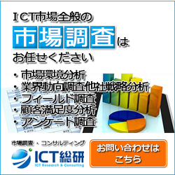 ICT総研