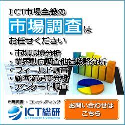 ICT総研