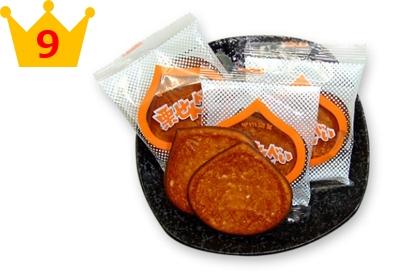 9位(1)_栗煎餅