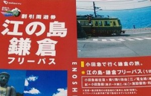 江ノ島鎌倉