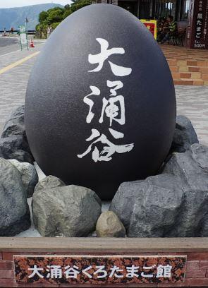 箱根フリーパス2
