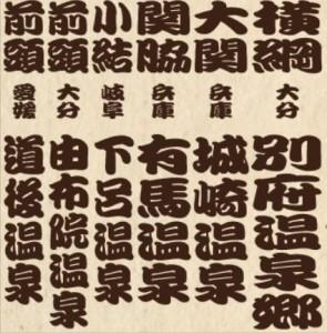 温泉地(西)