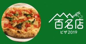 ピザ100名店