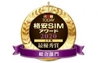 格安SIMアワード2020上半期、総合満足度は「mineo」が4期連続の最優秀受賞―イード